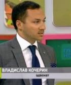 Кочерин Владислав