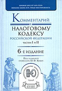 Комментарий к Налоговому кодексу Российской Федерации. Частям 1 и 2