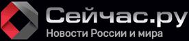 Сейчас.ру