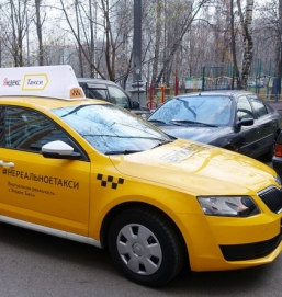 вызвать такси во владивостоке сожалению, кто-то